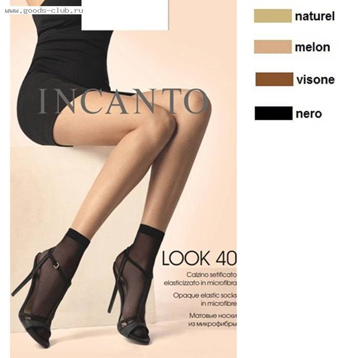 Носки INCANTO Look 40 nero